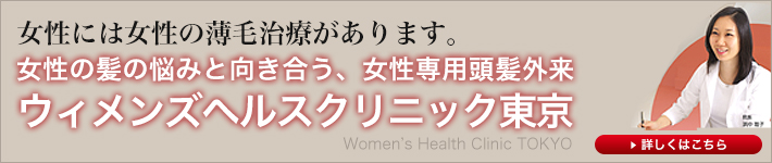 ウィメンズヘルスクリニック東京