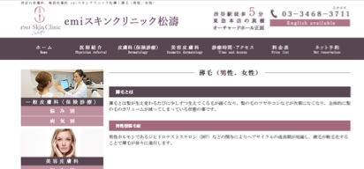 4位 emi スキンクリニック松濤