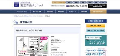 5位 東京青山クリニック 青山本院