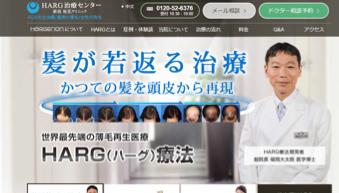 4位 ハーグ治療センター 新宿桜花クリニック