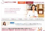 1位 ウィメンズヘルスクリニック東京(旧AACクリニック銀座)