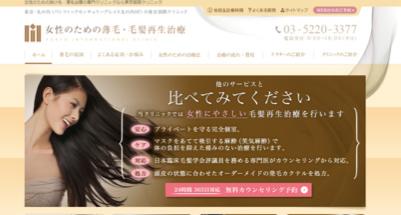 3位 東京国際クリニック