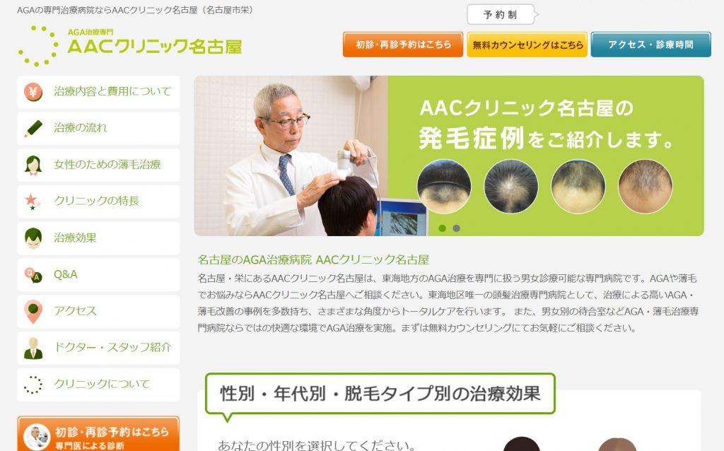 AACクリニック名古屋