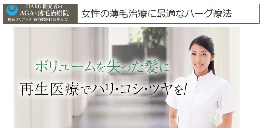 ハーグ治療センター 新宿桜花クリニック