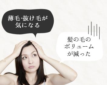 女性の薄毛お悩みイメージ画像